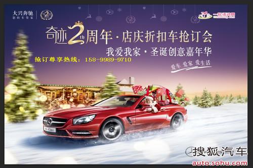 大兴奔驰奇迹2周年店庆glk260现车供应图片