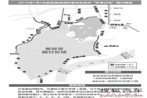 """《杭州市人民政府办公厅关于实施西湖风景区机动车""""环保行动""""的"""